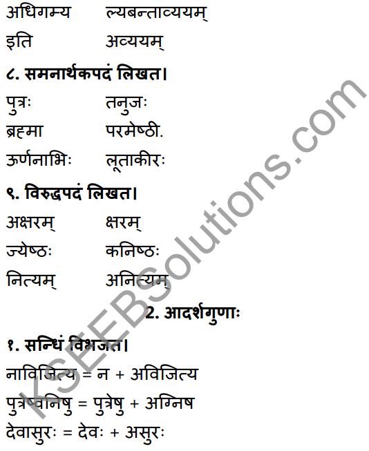 1st PUC Sanskrit Workbook Answers Karnataka 10