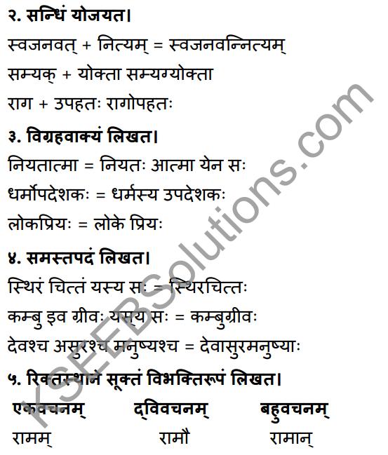 1st PUC Sanskrit Workbook Answers Karnataka 11