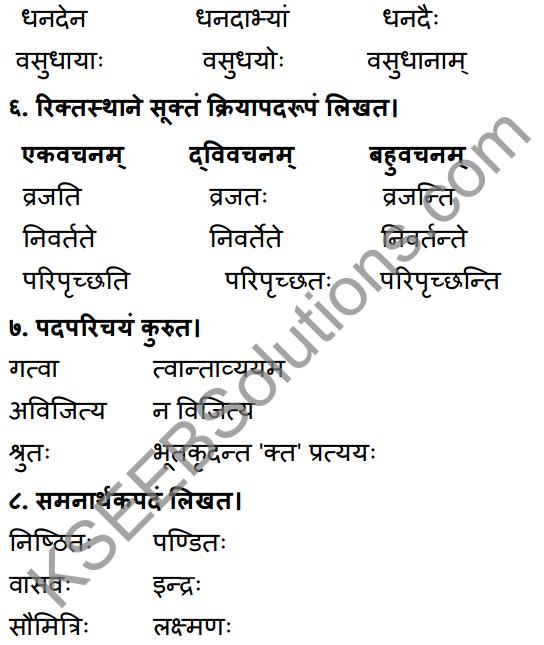1st PUC Sanskrit Workbook Answers Karnataka 12