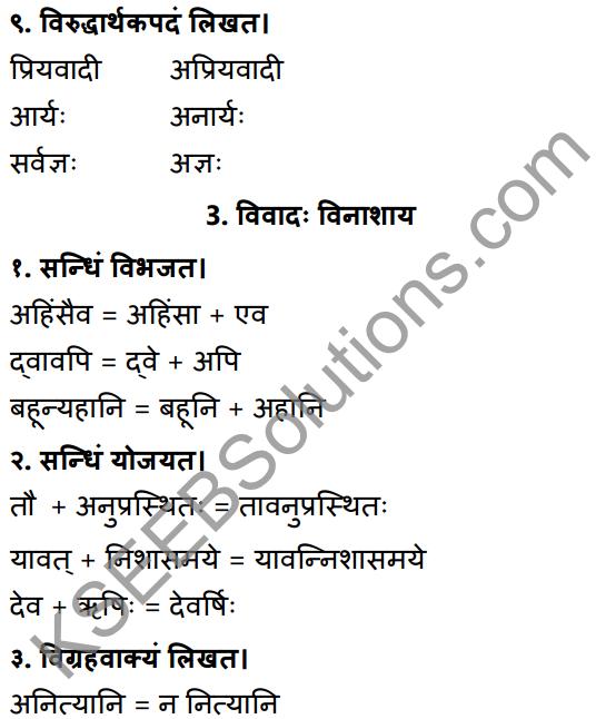 1st PUC Sanskrit Workbook Answers Karnataka 13