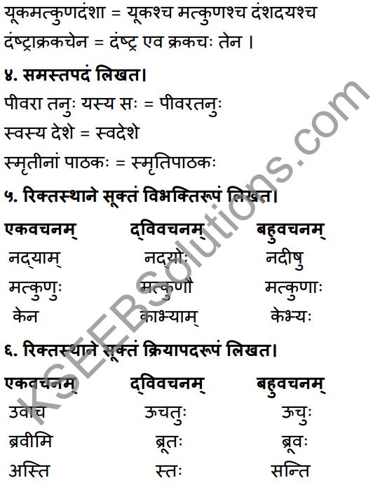 1st PUC Sanskrit Workbook Answers Karnataka 14
