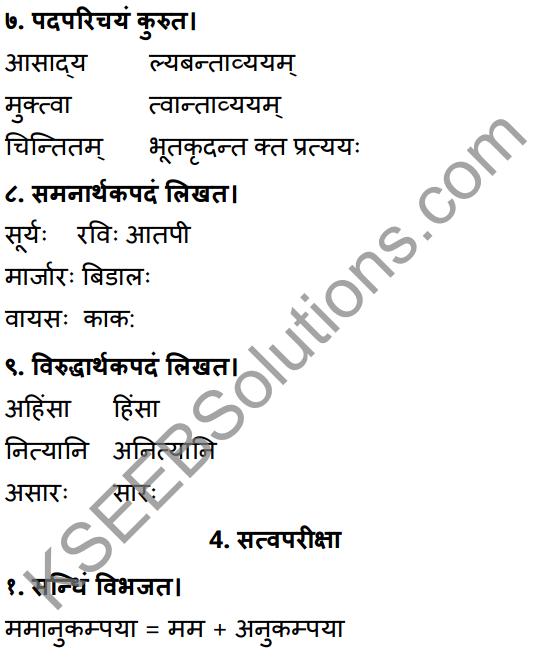 1st PUC Sanskrit Workbook Answers Karnataka 15