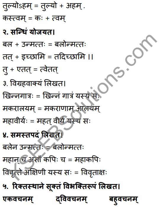 1st PUC Sanskrit Workbook Answers Karnataka 16