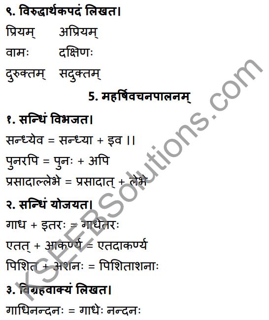 1st PUC Sanskrit Workbook Answers Karnataka 18