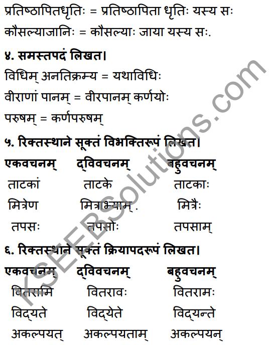 1st PUC Sanskrit Workbook Answers Karnataka 19