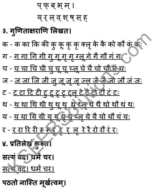 1st PUC Sanskrit Workbook Answers Karnataka 2