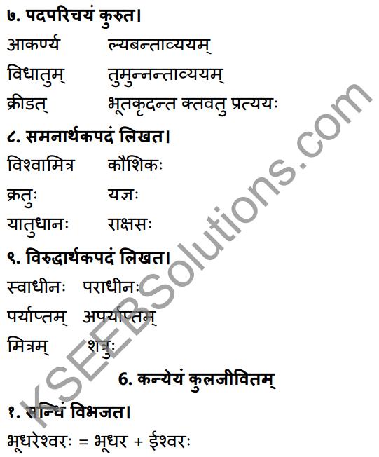 1st PUC Sanskrit Workbook Answers Karnataka 20
