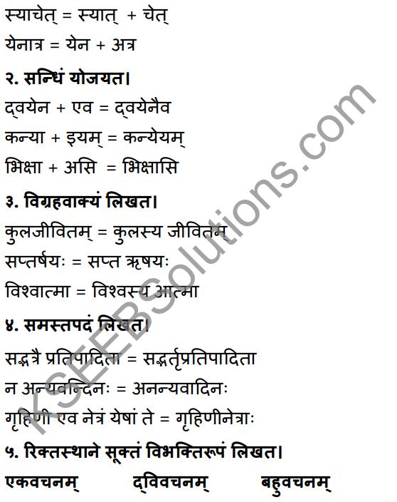 1st PUC Sanskrit Workbook Answers Karnataka 21