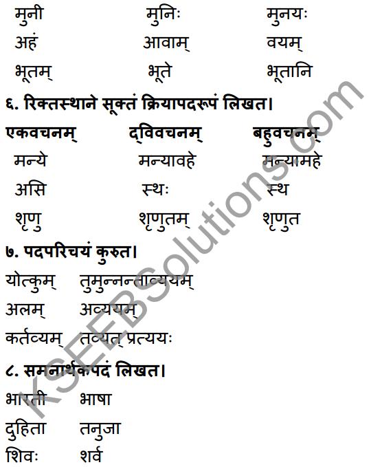 1st PUC Sanskrit Workbook Answers Karnataka 22