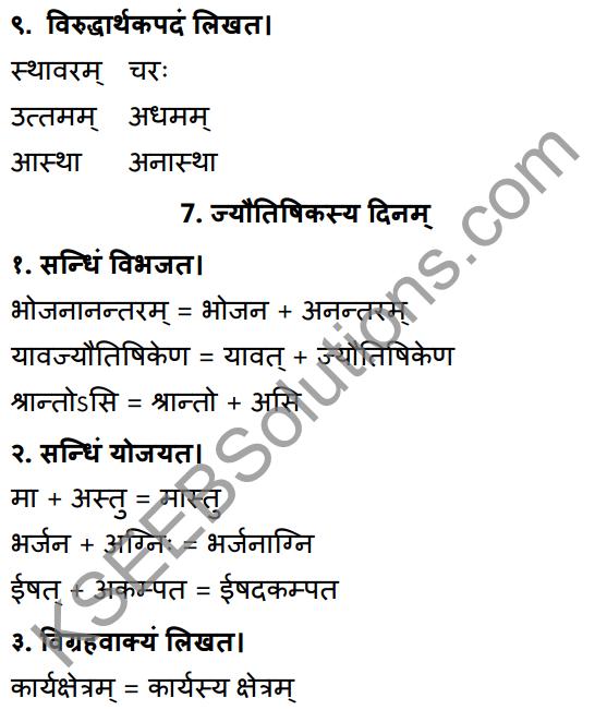 1st PUC Sanskrit Workbook Answers Karnataka 23