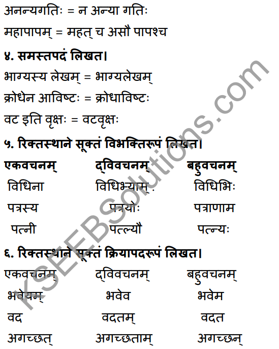 1st PUC Sanskrit Workbook Answers Karnataka 24