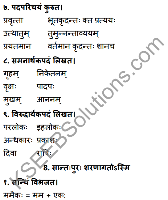1st PUC Sanskrit Workbook Answers Karnataka 25