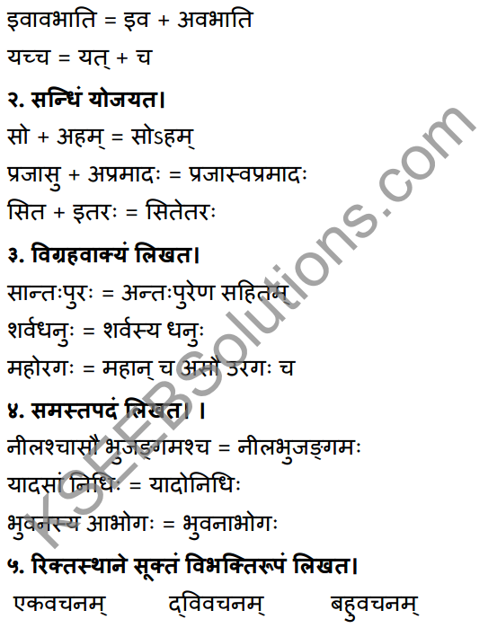 1st PUC Sanskrit Workbook Answers Karnataka 26
