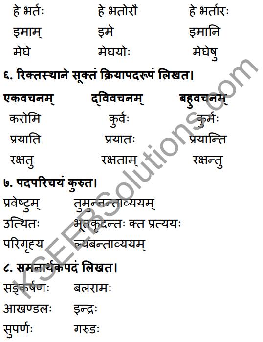 1st PUC Sanskrit Workbook Answers Karnataka 27