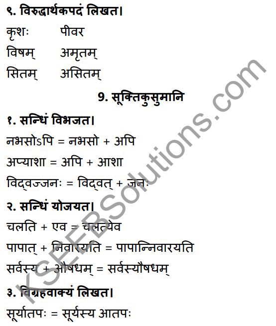 1st PUC Sanskrit Workbook Answers Karnataka 28