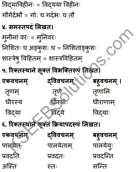 1st PUC Sanskrit Workbook Answers Karnataka 29