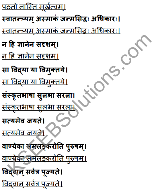 1st PUC Sanskrit Workbook Answers Karnataka 3