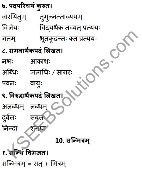 1st PUC Sanskrit Workbook Answers Karnataka 30