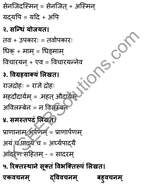 1st PUC Sanskrit Workbook Answers Karnataka 31