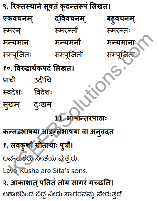 1st PUC Sanskrit Workbook Answers Karnataka 33