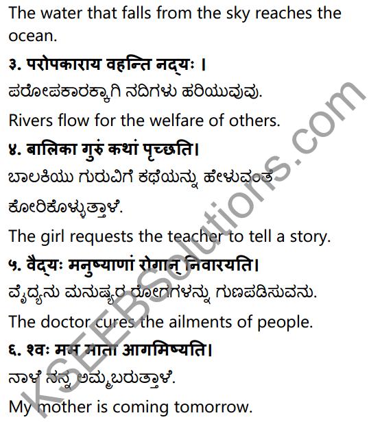1st PUC Sanskrit Workbook Answers Karnataka 34