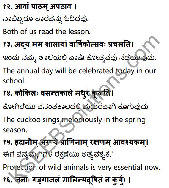 1st PUC Sanskrit Workbook Answers Karnataka 36