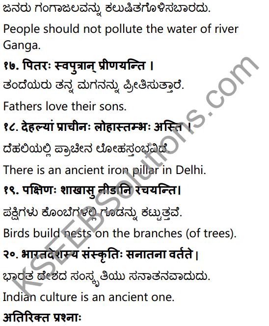 1st PUC Sanskrit Workbook Answers Karnataka 37