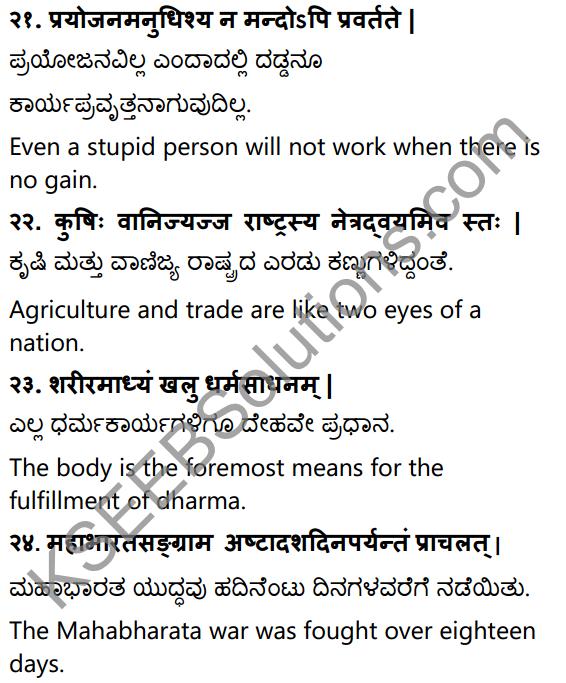 1st PUC Sanskrit Workbook Answers Karnataka 38