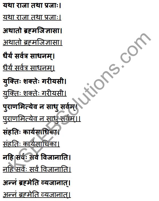 1st PUC Sanskrit Workbook Answers Karnataka 4