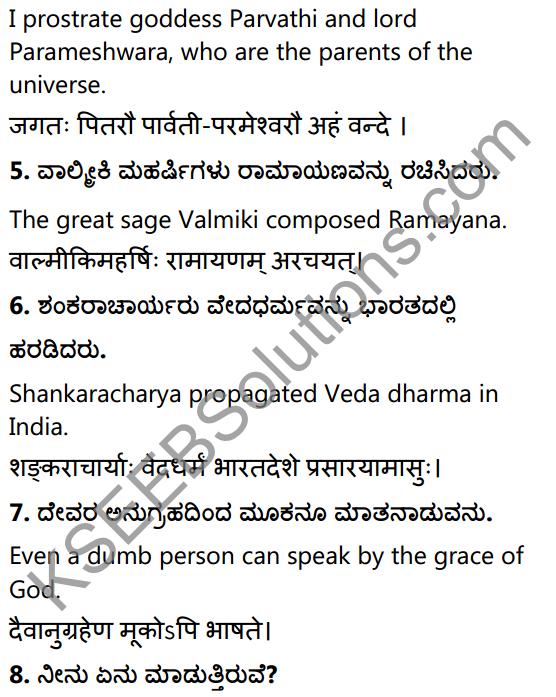 1st PUC Sanskrit Workbook Answers Karnataka 41