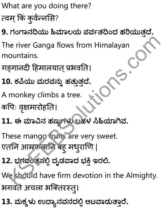 1st PUC Sanskrit Workbook Answers Karnataka 42