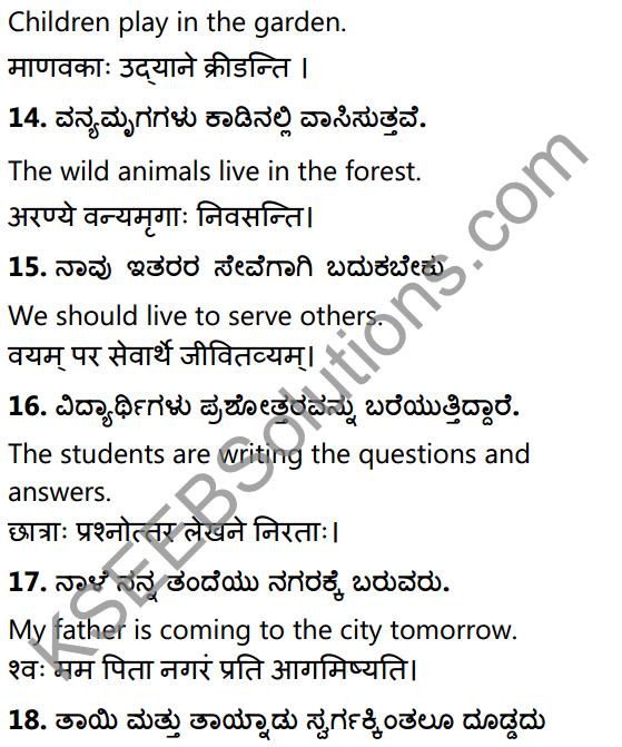 1st PUC Sanskrit Workbook Answers Karnataka 43