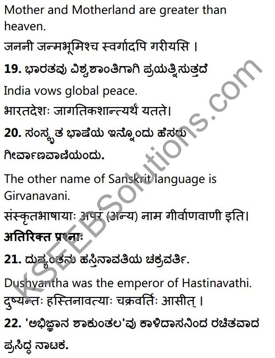 1st PUC Sanskrit Workbook Answers Karnataka 44