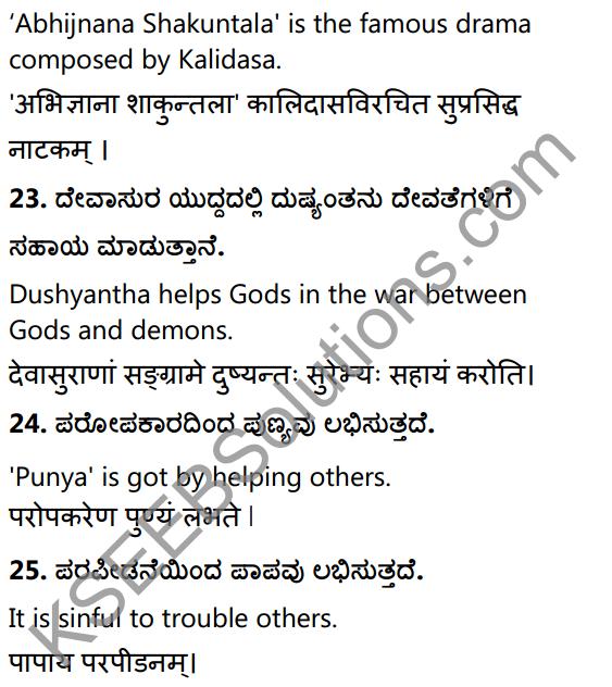 1st PUC Sanskrit Workbook Answers Karnataka 45