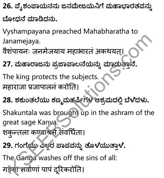 1st PUC Sanskrit Workbook Answers Karnataka 46