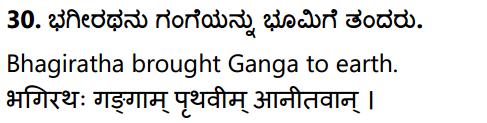 1st PUC Sanskrit Workbook Answers Karnataka 47
