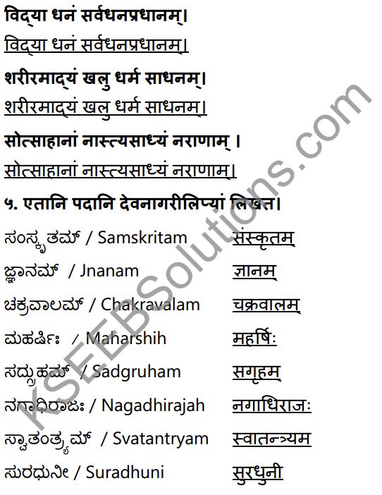 1st PUC Sanskrit Workbook Answers Karnataka 5