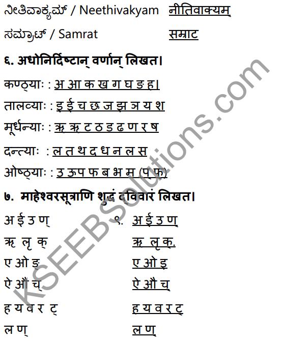 1st PUC Sanskrit Workbook Answers Karnataka 6