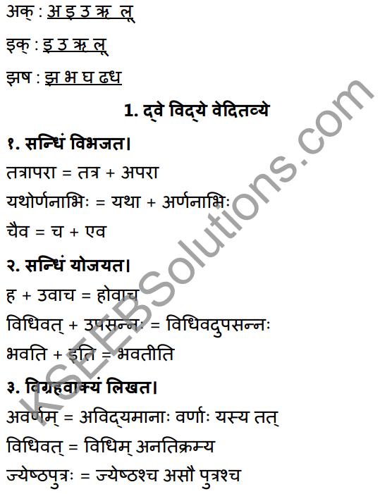 1st PUC Sanskrit Workbook Answers Karnataka 8