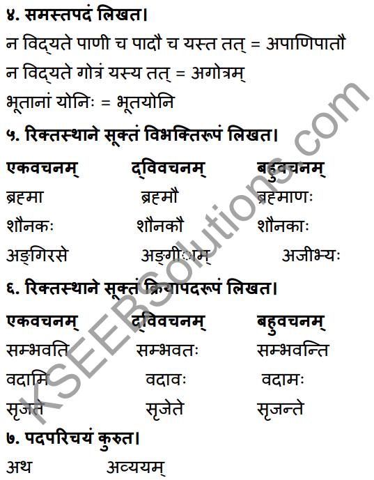 1st PUC Sanskrit Workbook Answers Karnataka 9