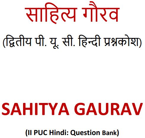 2nd PUC Hindi Question Bank with Answers