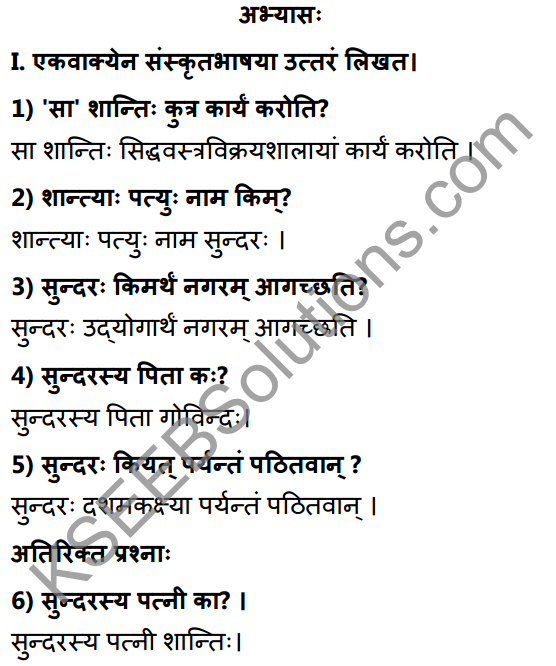 2nd PUC Sanskrit Textbook Answers Shevadhi Chapter 7 सा शान्तिः 1