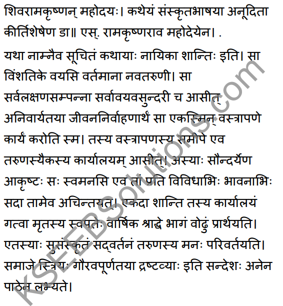 2nd PUC Sanskrit Textbook Answers Shevadhi Chapter 7 सा शान्तिः 12