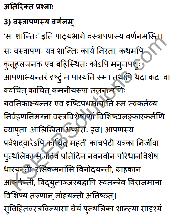 2nd PUC Sanskrit Textbook Answers Shevadhi Chapter 7 सा शान्तिः 15