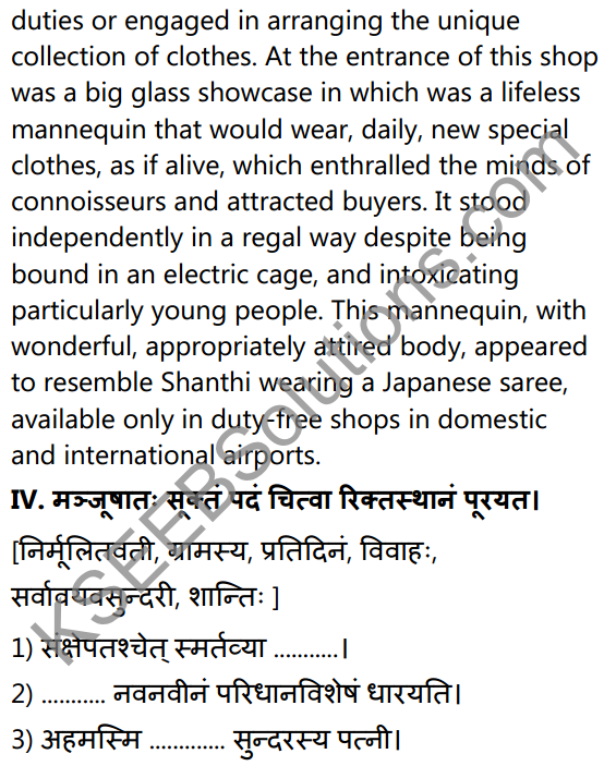 2nd PUC Sanskrit Textbook Answers Shevadhi Chapter 7 सा शान्तिः 18