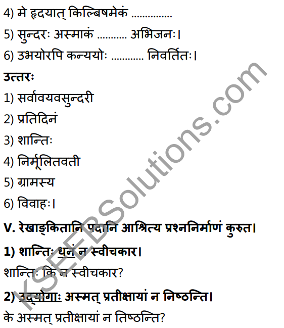 2nd PUC Sanskrit Textbook Answers Shevadhi Chapter 7 सा शान्तिः 19