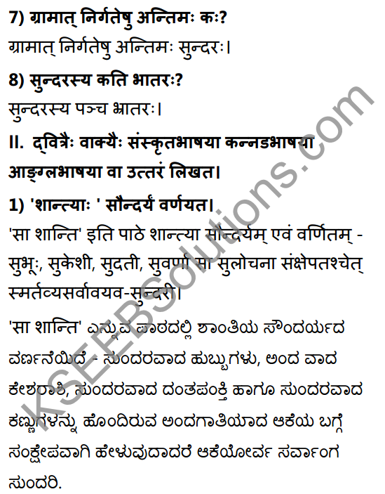 2nd PUC Sanskrit Textbook Answers Shevadhi Chapter 7 सा शान्तिः 2