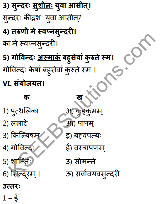 2nd PUC Sanskrit Textbook Answers Shevadhi Chapter 7 सा शान्तिः 20