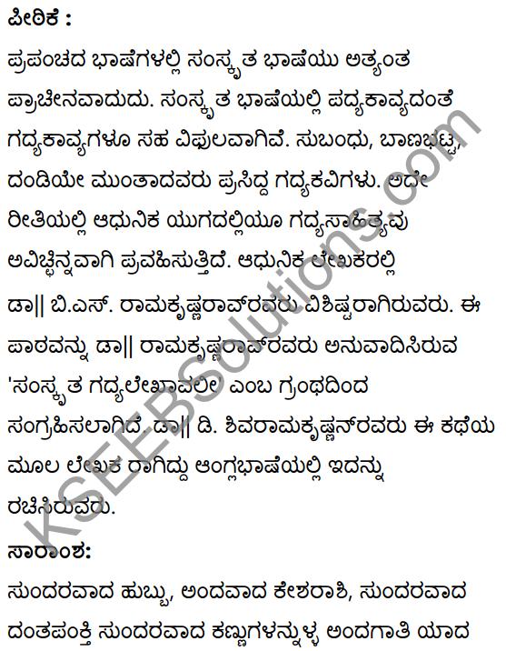 सा शान्तिः Summary in Kannada 22