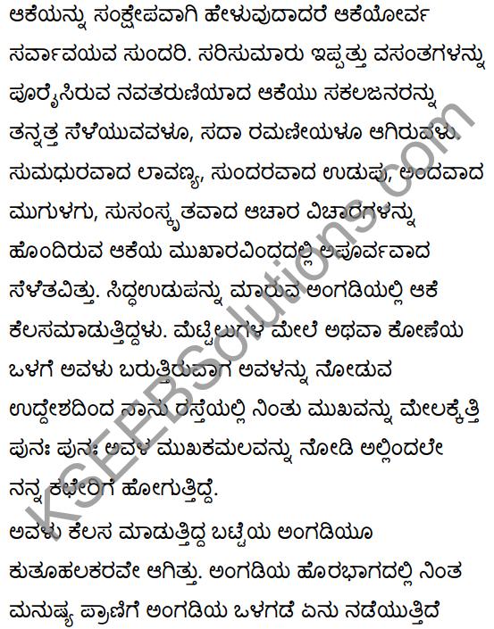 सा शान्तिः Summary in Kannada 23